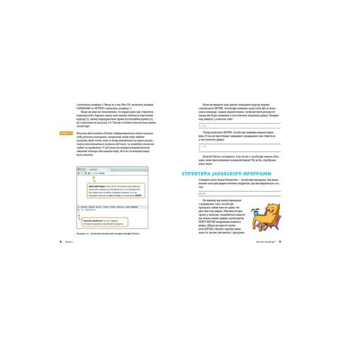 Книга JavaScript для дітей -  Морґан Нік - /*Photo|product*/